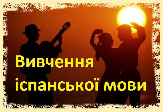 Вивчення  іспанської мови онлайн - українською