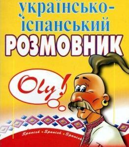 Українсько-іспанський розмовник