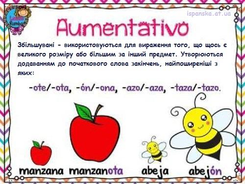 Aumentativo - збільшувальні іменники та закінчення (суфікси) в іспанській мові