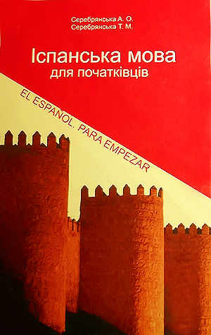Серебрянська А.О. Іспанська мова для початківців. Підручник (українською, PDF + JPG)