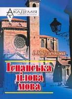 Скачати - Туленкова І.М. Іспанська ділова мова (українською, pdf)