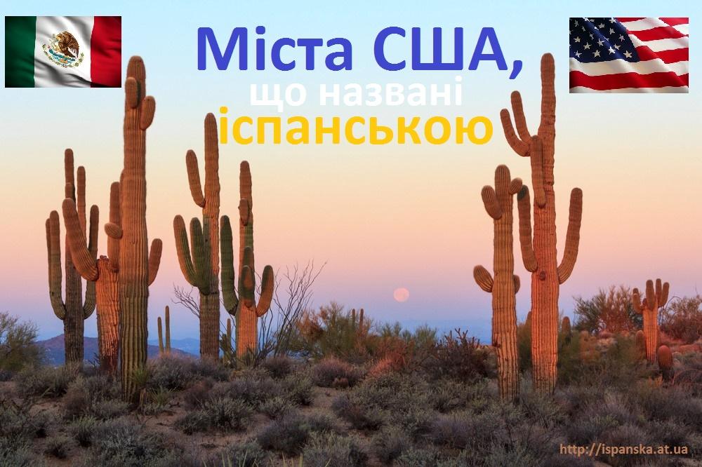 Американські міста з іспанськими назвами (цікаві факти про іспанську мову і походження назв міст США)